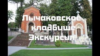 Видео Экскурсия по Лычаковскому некрополю-музею  во Львове   Самые красивые скульптуры и истории