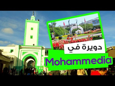 Fedala - Mohammedia  [Dwira fi Mohammedia City]