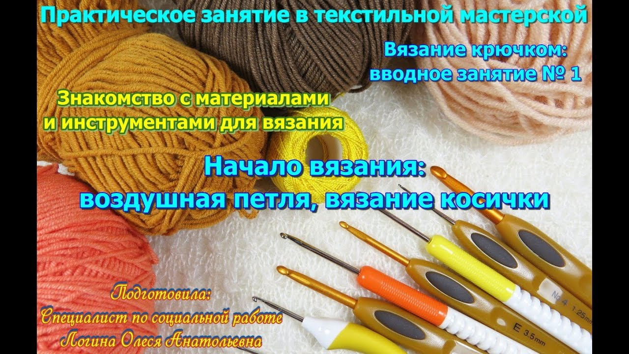 Знакомство с материалами и инструментами для вязания.Начало вязания:воздушная петля, вязание косички