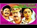 Malayalam Super Hit Full Movie Aalorungi Arangorungi Mammootty Shobhana