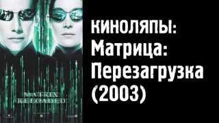 Киноляпы фильма - Матрица: Перезагрузка от TenFilms.ru