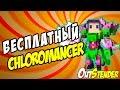 Trove Как Бесплатно получить класс Chloromancer C помощью игры RIFT за 15 20 минут mp3