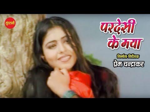 Aaja Re Diwana - आजा रे दीवाना    Pardesi Ke Maya    Superhit CG Movie Song - 2019