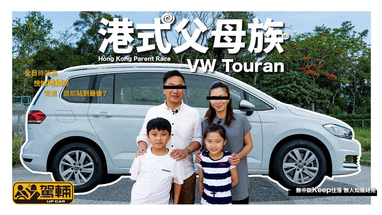 VW Touran 七人車用盡佢  挑戰港爸港媽地獄時間表(附設中文字幕) | #駕輛試車 #駕輛UpCar