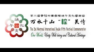 "【LIVE完整版】万水千山""粽""关情 | 第二届蒙特利尔国际端午文化艺术节(2020) One World: Unity, Well-being And Cultural Heritage"