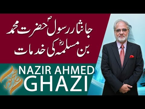 SUBH-E-NOOR | Janisar E Rasool Hazrat Muhammad Bin Muslima (RA) Ki Khidmaat | 6 July 2019 | 92NewsHD