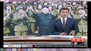 BREAKING World News-25.2.2018-আজকের আন্তর্জাতিক খবর