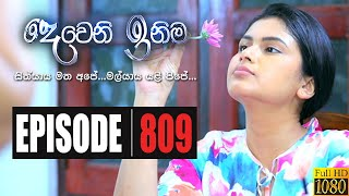 Deweni Inima | Episode 809 13th March 2020 Thumbnail