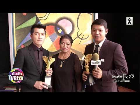ผปก.ข่าวไทยรัฐทีวี รับรางวัลลูกกตัญญู | 24-11-59 | บันเทิงไทยรัฐ