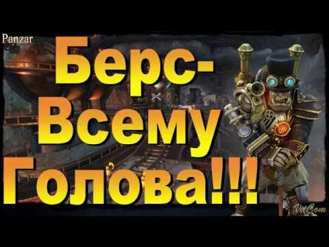 видео: panzar. Берс-Всему Голова!!!