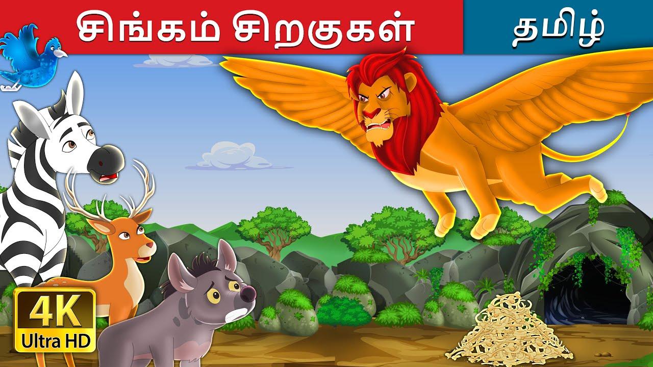 சிங்கம் சிறகுகள்   The Winged Lion in Tamil   Tamil Fairy Tales
