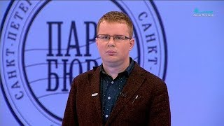 Смотреть видео Арсений Афиногенов, «Партбюро», Санкт-Петербург, 07.03.2019 онлайн