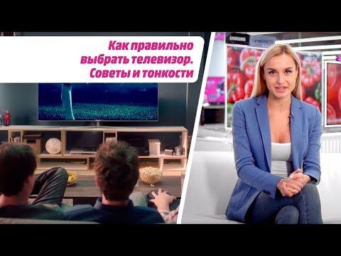 видео: Как правильно выбрать телевизор. Советы и тонкости