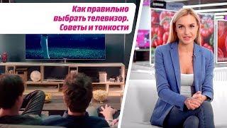 видео Как выбрать телевизор для дома. Лучшие телевизоры 2016 года