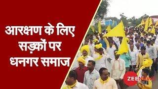 After Marathas, Dhangar community demands reservation | आरक्षण के लिए अब सड़कों पर उतरा धनगर समाज