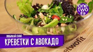 Зеленый салат с креветками и авокадо | Onetwofit vlog