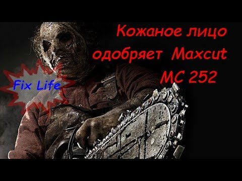 Бензопила Maxcut MC 252 - фото 9