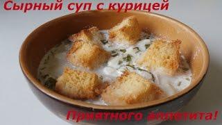 Готовим в мультиварке. Сырный суп с курицей