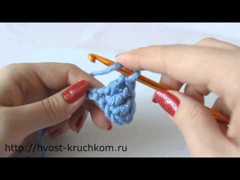 уроки вязания крючком урок 3 как вязать столбики с одним накидом