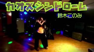 カオスシンドローム(CHAOS;CHILD) 踊ってみた【うぽる1分振付】