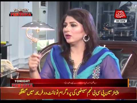 Tonight With Fereeha Ep 680 – 15 November 2017