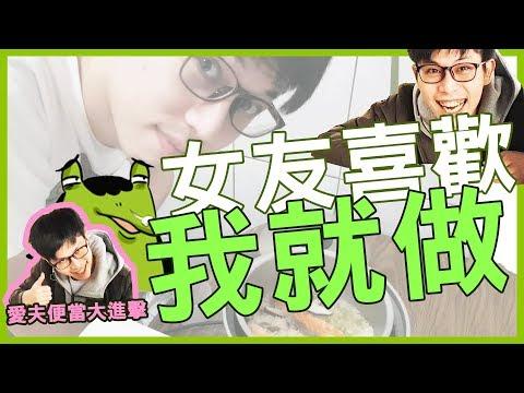 【愛夫便當】最了解女友的男人|八毛 feat.老王.小六