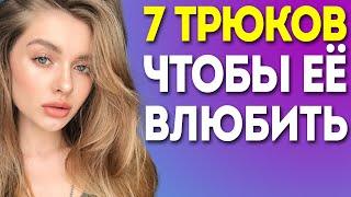 КАК ВЛЮБИТЬ ДЕВУШКУ 7 Психологических Трюков Чтобы Понравиться Девушке Она Будет Думать о Тебе