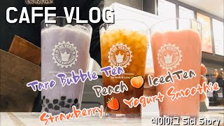 Cafe Vlog / 카페 브이로그 / 달콤하고 맛좋은…