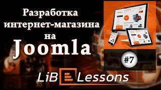 Разработка интернет-магазина на Joomla. Урок №7. Поиск и корзина