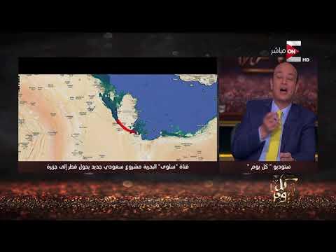 """كل يوم - """"قناة سلوى السعودية"""" التي ستحول """"قطر"""" من شبه جزيرة لجزيرة .. وتعليق كوميدي من عمرو أديب"""
