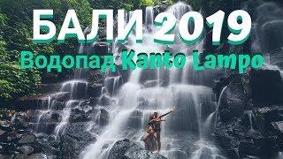 БАЛИ 2019 - КАНТО ЛАМПО ВОДОПАД (KANTO LAMPO) VLOG #17