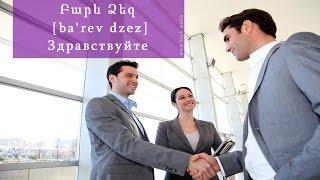 Проект «Учим армянский язык». Урок 1.