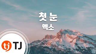 The First Snow 첫 눈_EXO 엑소_TJ노래방 (Karaoke/lyrics/romanization/KOREAN)