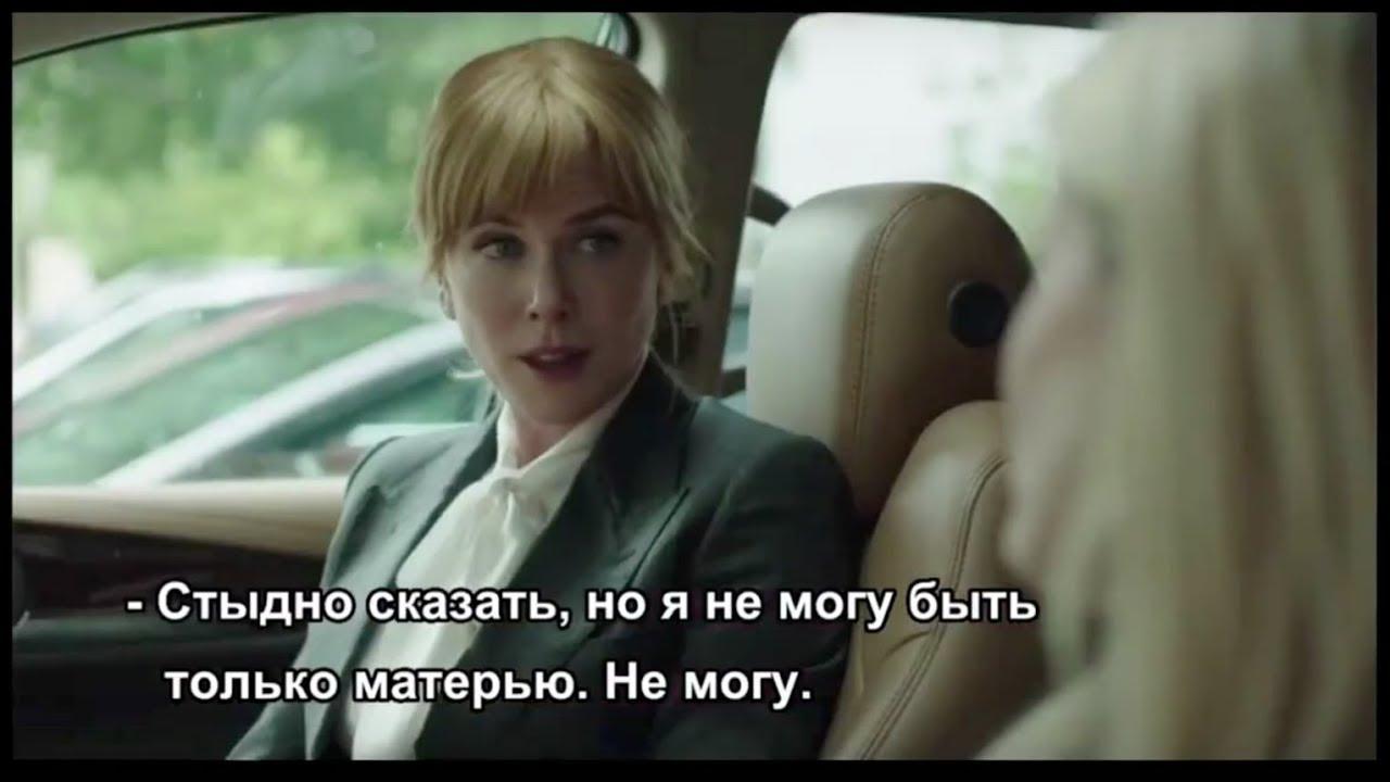 Испуганная Красотка Николь Кидман – Большая Маленькая Ложь (2020)