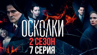 """Сериал """"Осколки"""". 2 сезон, 7 серия"""