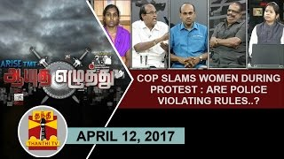 Aayutha Ezhuthu 12-04-2017 Cop slaps Woman during Protest – Are Police violating Rules? – Thanthi TV Show
