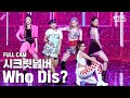 안방1열 직캠4K 시크릿넘버 'Who Dis?' 풀캠 SECRET NUMBER Full Cam│@SBS Inkigayo_2020.5.24