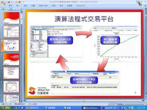 HTS交易程式化 4000平台 720p