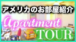 ★アメリカのルームツアー ROOM TOUR アパートツアー★