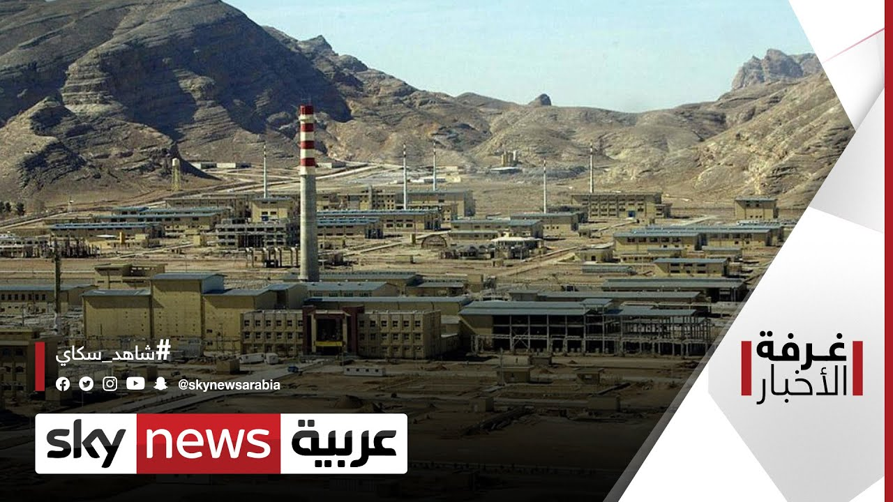 النووي الإيراني.. بين حادث منشأة نطنز وترقّب استئناف مفاوضات فيينا | #غرفة_الأخبار  - نشر قبل 7 ساعة