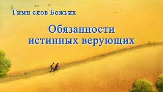 Христианские Песни 2020 «Обязанности истинных верующих» Текст песни