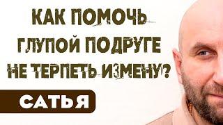 Сатья Как помочь глупой подруге не терпеть измену Вопросы ответы Москва 2020