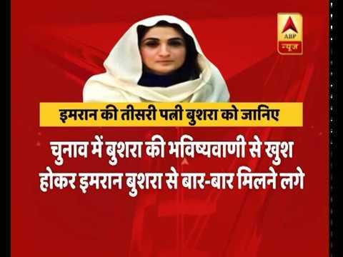 Who is Cricketer Imran Khan's third wife Bushra Maneka?