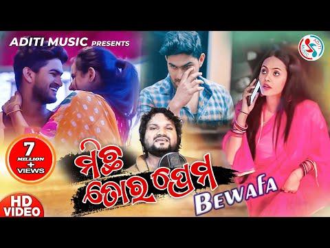 michha-tora-prema-|-human-sagar-|-official-odia-music-video-2020-|-manas-mishra-|-saregama-creations