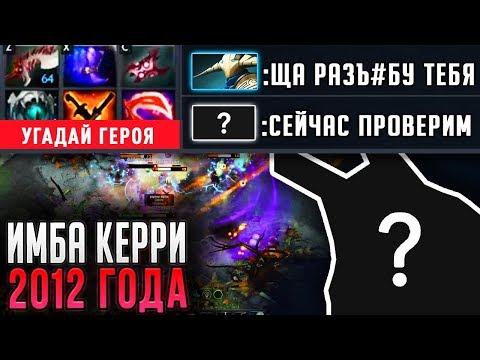 видео: ДАВНО ЗАБЫТАЯ ИМБА  - ТОП 1 КЕРРИ 2012 ГОДА!