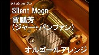 Silent Moon/賈鵬芳(ジャー・パンファン)【オルゴール】