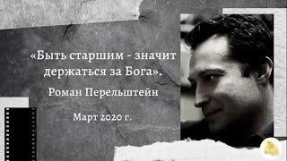 """""""Быть старшим - значит держаться за Бога"""" Роман Перельштейн"""