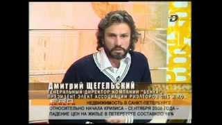 Недвижимость в Петербурге и Москве: цены, различия(Дмитрий Щегельский в программе