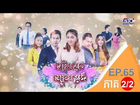 រឿង ល្បិចលួងល្បួងស្នេហ៍ ( Lbich Luong Lbuong Sne) Episode #65 Part (2/2)
