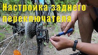 Быстрая настройка заднего переключателя велосипеда.
